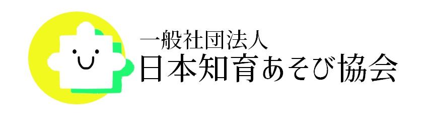 一般社団法人 日本知育あそび協会